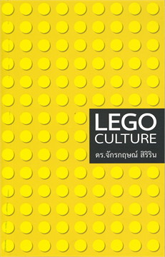 LEGO CULTURE
