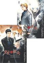 Rebirth of Chen-An เกิดใหม่อีกครั้งก็ยังร้าย (เล่ม 1-2 จบ)