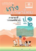 เก่งภาษาไทย ป.๑ (เล่ม ๒) : ภาษาพาทีและวรรณคดีลำนำ