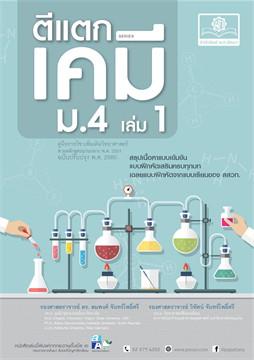 ตีแตกเคมี ม.4 เล่ม 1