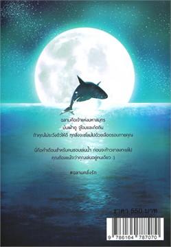 DEEP OCEAN ฉลามคลั่งรัก