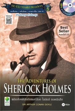 พลิกปมคดีลับกับเชอร์ล็อก โฮล์มส์ ยอดนักสืบ THE ADVENTURES OF SHERLOCK HOLMES