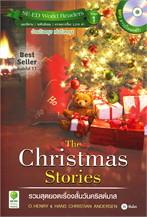 รวมสุดยอดเรื่องสั้นวันคริสต์มาส The Christmas Stories