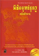 พิชัยยุทธ์ซุนวู ฉบับหัวซาน