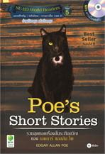 รวมสุดยอดเรื่องสั้นระทึกขวัญ ของ เอดการ์ แอลลัน โพ Poe's Short Stories