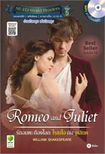 รักอมตะก้องโลก โรเมโอ กับ จูเลียต Romeo and Juliet