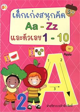เด็กเก่งสนุกคัด Aa - Zz และตัวเลข 1 - 10