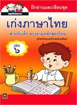 เก่งภาษาไทย เล่ม ๖ (อักษรไทยแบบหัวกลมตัวเหลี่ยม)