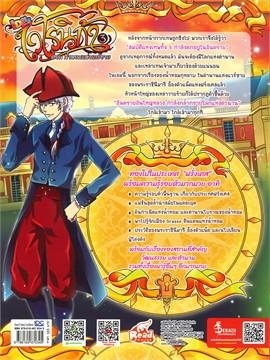 Idol Secret เวโรนิก้าเล่ม Vol.3 ต.น้ำหอม