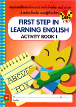 FIRST STEP IN LEARNING ENGLISH (ACTIVITY BOOK 1)
