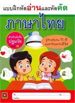 แบบฝึกหัดอ่านและหัดคัดภาษาไทย เล่ม ๑ (สำหรับเด็กชั้นปฐมวัย)