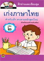 เก่งภาษาไทย เล่ม ๒ (อักษรไทยแบบหัวกลมตัวเหลี่ยม)