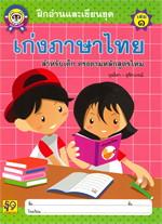 เก่งภาษาไทย เล่ม ๑ (อักษรไทยแบบหัวกลมตัวกลม)
