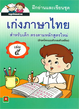 เก่งภาษาไทย เล่ม ๕ (อักษรไทยแบบหัวกลมตัวเหลี่ยม)