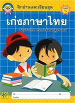 เก่งภาษาไทย เล่ม ๖ (อักษรไทยแบบหัวกลมตัวกลม)