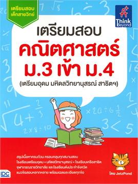 เตรียมสอบคณิตศาสตร์ ม.3 เข้า ม.4