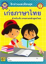เก่งภาษาไทย เล่ม ๕ (อักษรไทยแบบหัวกลมตัวกลม)