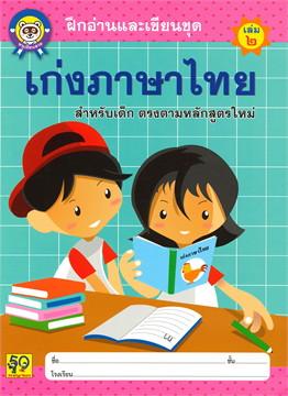 เก่งภาษาไทย เล่ม ๒ (อักษรไทยแบบหัวกลมตัวกลม)