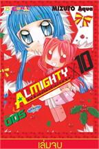 ALMIGHTY X 10 บริษัทรับจ้างปิ๊ง เล่ม 5 (เล่มจบ)