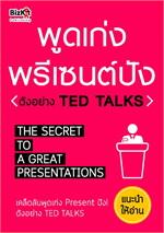 พูดเก่ง พรีเซนต์ปัง ดังอย่าง Ted Talks