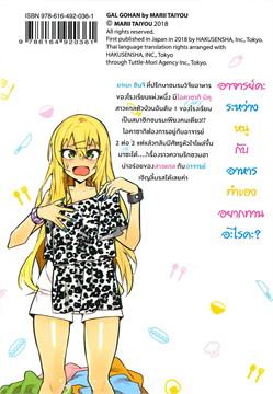 ครัวสาวแกล เล่ม 3 (ฉบับการ์ตูน)
