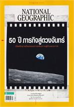 NATIONAL GEOGRAPHIC ฉบับที่ 216 (กรกฎาคม 2562)