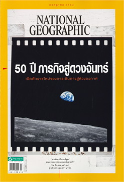 NATIONAL GEOGRAPHIC ฉบับที่ 216 (กรกฎาคม 2562)