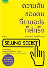 ความลับของคนที่ขายอะไรก็สำเร็จ