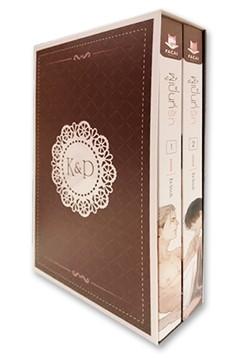 Box set ผู้เป็นที่รัก (เล่ม 1-2 จบ)