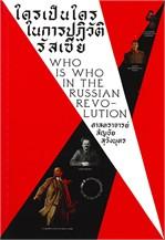 ใครเป็นใครในการปฏิวัติรัสเซีย WHO IS WHO IN THE RUSSIAN REVOLUTION