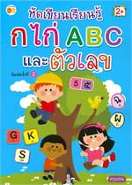 หัดเขียนเรียนรู้ ก ไก่ ABC และตัวเลข
