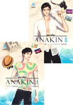 ANAKIN อนาคิน (เล่ม 1-2 จบ)