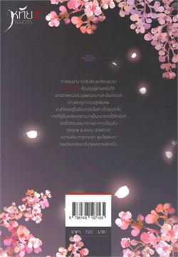 หทัยจอมอสูร (เล่ม 1-2 จบ)
