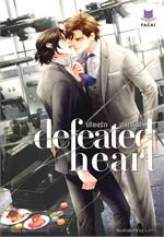 Defeated Heart เสี่ยงรักสยบหัวใจ