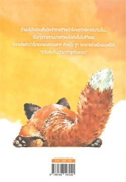 Red Fox น้องจะตอบแทนพี่เอง