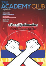 TRIS Academy Club Magazine : Issue 21 มิถุนายน 2562 (ฟรี)
