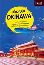 เที่ยวญี่ปุ่น Okinawa