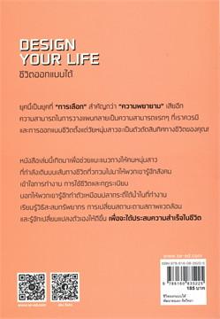 ชีวิตออกแบบได้ : Design Your Life