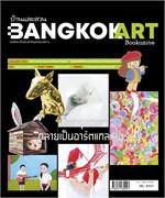 บ้านและสวน Bangkok Art Bookazine