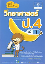 วิทย์คิดกล้วยๆ วิทยาศาสตร์ ป.4 เล่ม 1