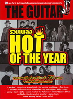 THE GUITAR รวมเพลง HOT OF THE YEAR