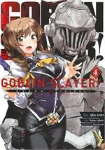 ก็อบลิน สเลเยอร์ Goblin Slayer! เล่ม 4 (ฉบับการ์ตูน)
