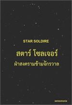 สตาร์ โซลเจอร์ ฝ่าสงครามข้ามจักรวาล