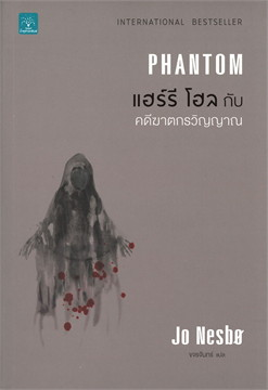 แฮร์รี โฮล กับ คดีฆาตกรวิญญาณ PHANTOM