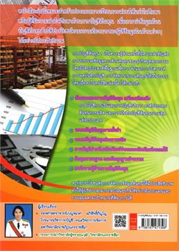 การบัญชีต้นทุน เล่ม 1 Cost Accounting 1