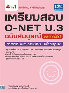 เตรียมสอบ O-NET ม.3 ฉบับสมบูรณ์ อัพเดทครั้งที่ 1