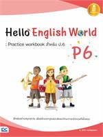 Hello English World : Practice workbook สำหรับ ป.6