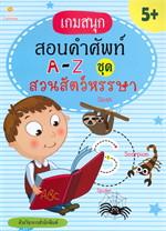 เกมสนุก สอนคำศัพท์ A-Z ชุด สวนสัตว์หรรษา