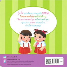 กุ๋งกิ๋งสนุกกับแม่เหล็ก : ชุด สนุกกับ STEM
