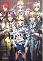 Fate/Grand Order คอมิกอะลาคาร์ต เล่ม 4 (Mg)